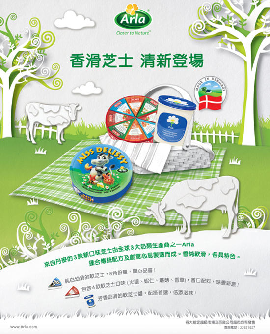 Arla Thematic Print Adv